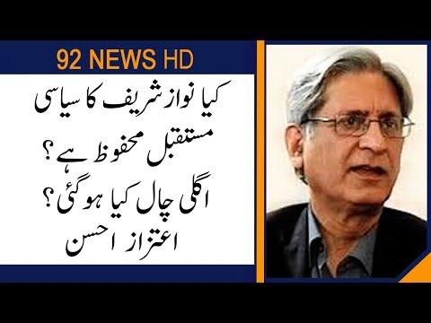 Aitzaz Ahsan comments on Nawaz Sharif Political Future