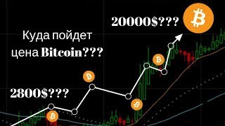 прогноз биткоина куда пойдет цена на 2800??? или 20 000??? текущая ситуация на рынке криптовалют