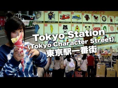 Video Tokyo Station ○ Tokyo Character Street ○ Souvenir Shop ○ Japan vlog