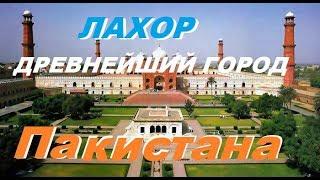 Лахор- древнейший город Пакистана