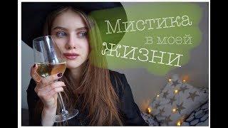 МИСТИКА В МОЕЙ ЖИЗНИ | не гадайте на зеркалах