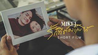 MIKEL - รักที่ต้องเก็บไว้ 【SHORT FILM】