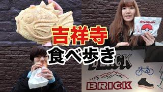 食べ歩き吉祥寺の商店街は美味しいものがたくさん!