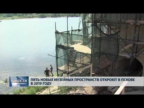 Новости Псков 19.07.2018 # Пять новых музейных пространств откроют в Пскове в 2019 году