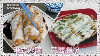 ✴️港式炸兩|芫茜腸粉|EngSub中字|H.K Style Twist Cruller Rice Rolls