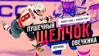 Обучение ЩЕЛЧКУ | Хоккей