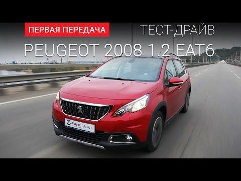 Peugeot  2008 Паркетник класса J - тест-драйв 6