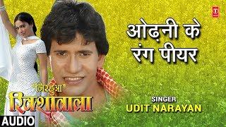 Odhni Ke Rang Piyar Bhojpuri Audio Song Nirhua Rikshawala Singer