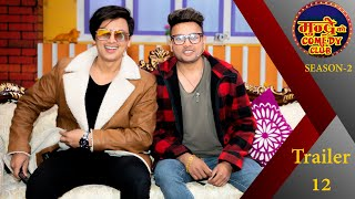 Mundre Ko Comedy Club Season 2 | EPISODE 12 Paul Shah Vs Durgesh Thapa Trailer