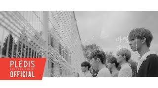 [M/V] SEVENTEEN(세븐틴) _ SVT VOCAL TEAM - '바람개비'