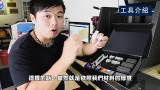 CNC教學影片