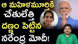 ప్రధాని మోడీ చేతులెత్తి నమస్కరించిన అద్భుతమైన మహిళ ఎవరో మీకు తెలుసా?Women Appraised by Narendra Modi