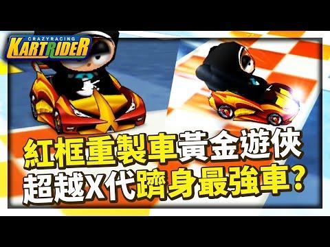 韓服紅框重製車「黃金遊俠 SR-R」試駕!超越X代躋身最強車款之列?│跑跑卡丁車【爆哥Neal】
