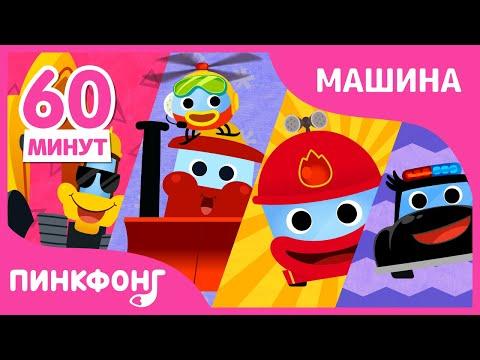 10 Лучшие песни про Машинки   +Сборник   Пинкфонг Песни для Детей