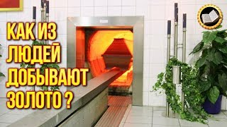 КАК ИЗ ЛЮДЕЙ ДОБЫВАЮТ ЗОЛОТО? Крематорий в Цюрихе