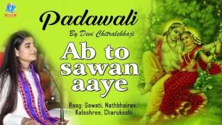 Ab To Sawan Aaye Superhit Krishna Bhajan 2016 Devi Chitralekhaji