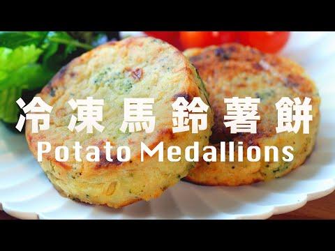 冷凍馬鈴薯餅【簡易營養常備菜】  帶便當超方便  Homemade Potato & Broccoli Medallions IKEA copy cat Recipe
