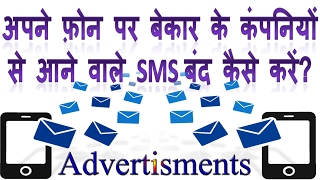 How to stop unwanted sms from companies in Hindi | Bekar ke sms aane band kaise kare Hindi Info