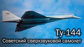 Ту-144 - советский гражданский сверхзвук. История легенды