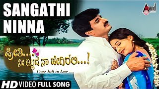 Preethi Nee Illade Naa Hegirali | Sangathi Ninna | Kannada Video Song | Yogeshwar | Anu Prabhakar