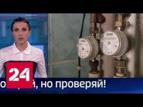 Минстрой хочет сделать поверку и установку счетчиков бесплатной - Россия 24