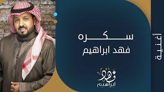 اغاني طرب MP3 فهد ابراهيم - سكره جديد (2019 ) تحميل MP3