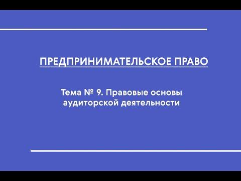 ПП (ОФО). Тема № 9. Правовые основы аудиторской деятельности