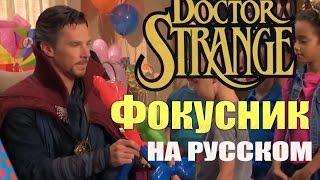 """Доктор Стрейндж ► """"Фокусник"""" (на русском)"""