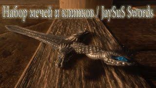 TESV-Skyrim Набор мечей и клинков / JaySuS Swords