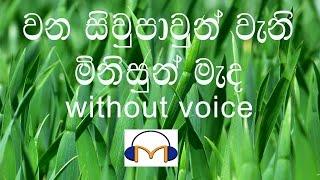 Wana Siwpawun Karaoke (without voice)  වන සිවුපාවුන් වැනි මිනිසුන් මැද