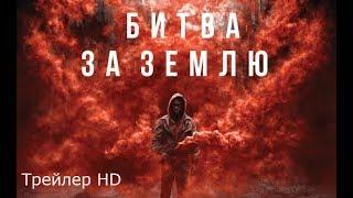 Битва за землю - Русский Тизер-Трейлер (2019)