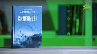 Сидельцы. Сборник эссе . Протоиерей Андрей Ткачев от компании Стезя - видео