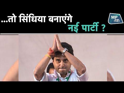 ज्योतिरादित्य सिंधिया के समर्थक विधायक ने बताई अपनी रणनीति !   MPTAK