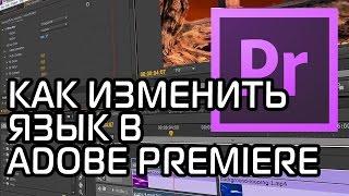 Как изменить язык в Adobe Premiere CC