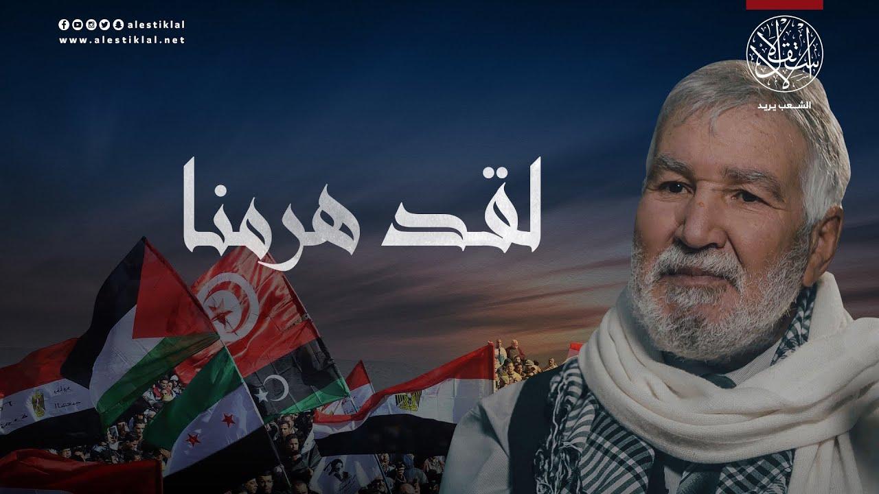 """صاحب مقولة """"لقد هرمنا"""" يتحدث للاستقلال عن ذكرياته مع الثورة التونسية (فيديو)"""