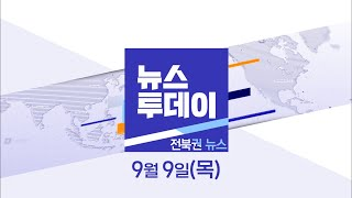 [뉴스투데이] 전주MBC 2021년  09월 09일