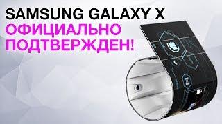 Смартфон Samsung Galaxy X подтвержден! iPhone SE как iPhone X. Дрон муха убийца и другие новости!