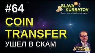 #64 #COIN TRANSFER УШЕЛ В СКАМ