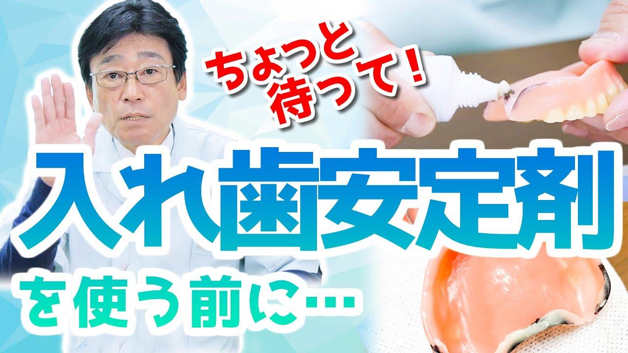 【 入れ歯 ・ 安定剤 ・ 使い方 】ちょっと 待って!入れ歯 安定剤 を使う前に知っておいてほしい事 !