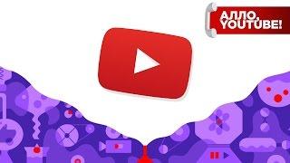 Новый дизайн YouTube - теперь еще лучше! - Алло, YouTube! #96