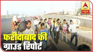 Migrant Exodus: Ground Report From Faridabad | ABP News