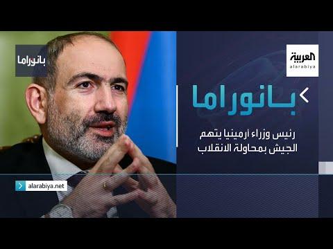 العرب اليوم - شاهد:رئيس وزراء أرمينيا يتهم الجيش بمحاولة الانقلاب
