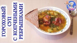 Суп гороховый с копчеными ребрышками!Гороховый суп пюре с копчеными ребрышками! ВКУСНЯШКА