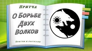 Притча О Борьбе Двух Волков