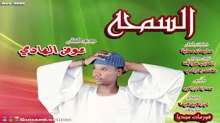 تحميل اغاني جديد عوض الهادي السمحة اغاني سودانية 2019 MP3