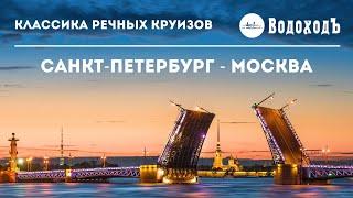 ВодоходЪ - Путешествие из Санкт-Петербурга в Москву