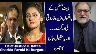 Pakistani Anchors are Losing Credibility | Orya Maqbool Jan