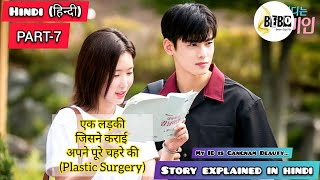PART-7 || My ID is Gangnam Beauty (हिन्दी में) Korean Drama Explained in Hindi (Hindi Dubbed) ep-7