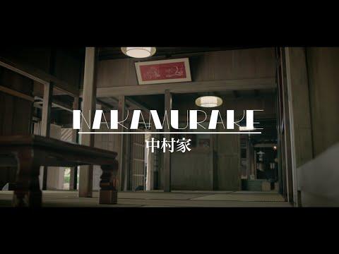沖縄観光プロモーション映像【北中城村】#6 中村家