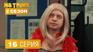 На троих - 16 серия - 2 сезон